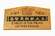 CNC Wall Plaque: Christ is the head of this house (Chinese-English Version)